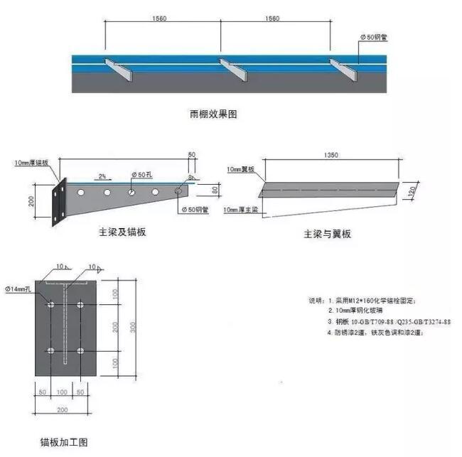 钢结构雨棚钢结构遮阳棚的具体施工流程